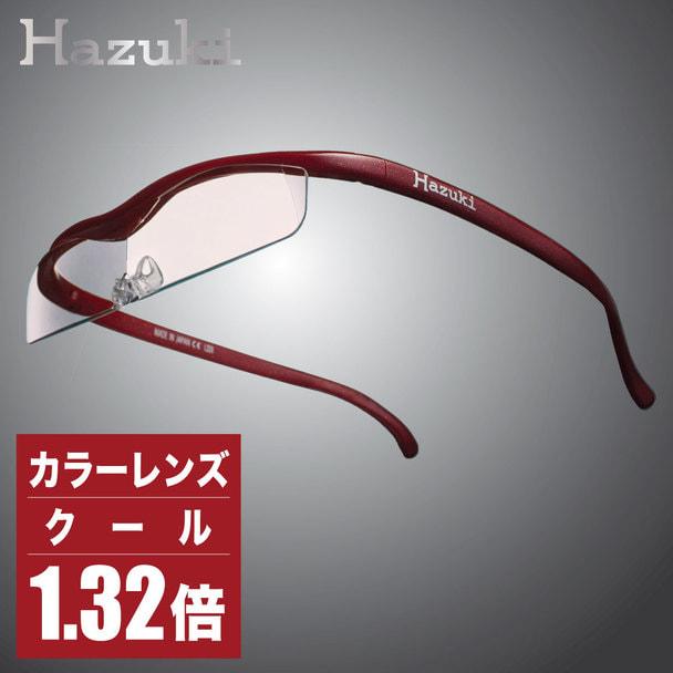 【ハズキルーペ】カラーレンズ クール 1.32倍 赤 1