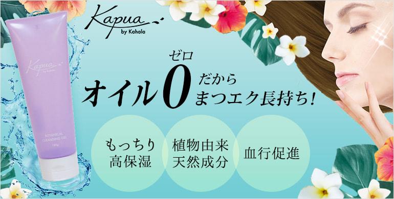 Kapua  by Kahara オイルゼロクのレンジングジェル
