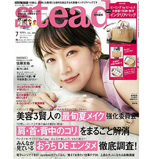 【定期購読】steady. (ステディ.)[毎月7日・年間12冊分]