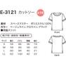 カットソーE-3121(L)(オフホワイト(ブラックライン)) 4