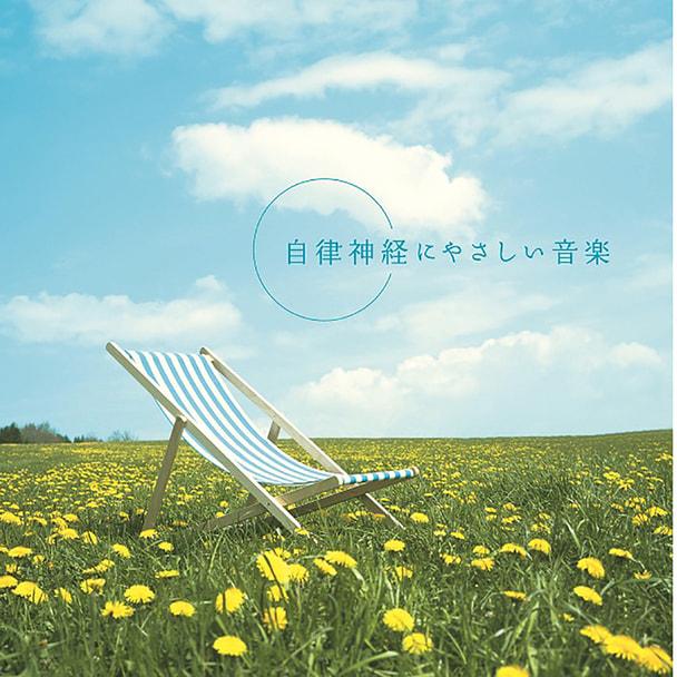 【CD】 自律神経にやさしい音楽