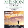 ミッション -元スターバックスCEOが教える働く理由 著/岩田松雄