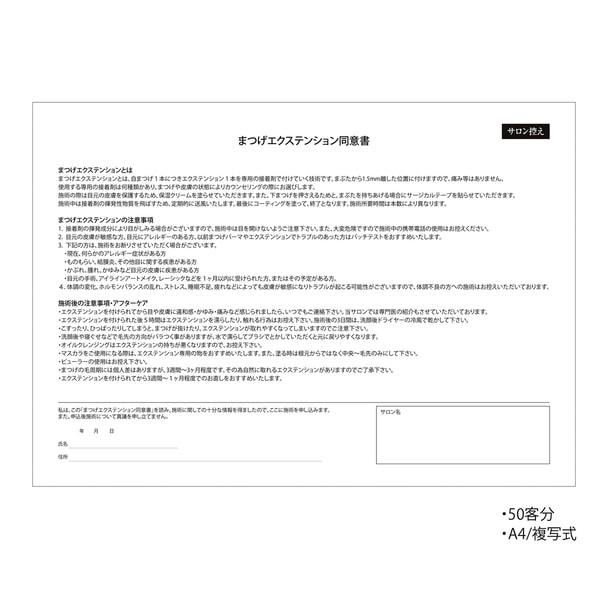 【ヴィーナス・ラッシュ】まつげエクステ施術同意書(便利な2枚複写式)
