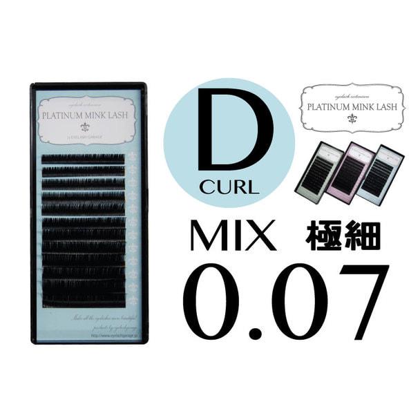 【プラチナミンクラッシュ】Dカール[太さ0.07][長さMIX] 1