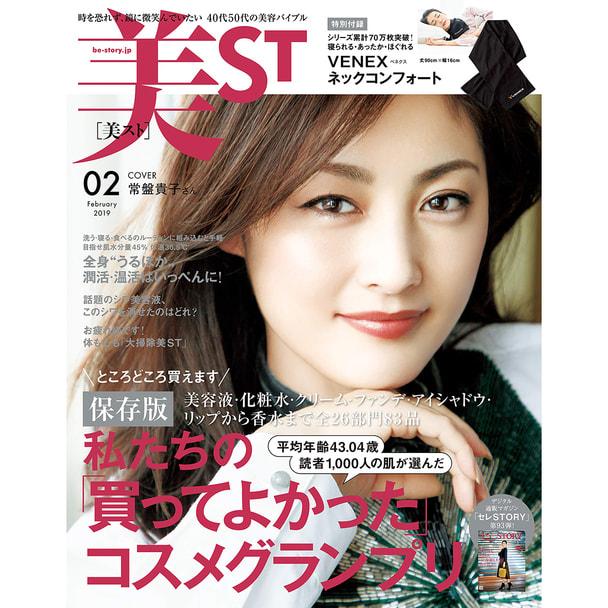 【定期購読】美ST (ビスト) [毎月17日・年間12冊分]