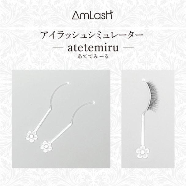 【AmLash】アイラッシュシミュレーター atetemiru 1セット(2本)