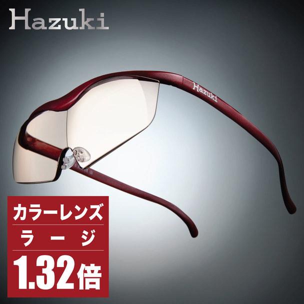 【ハズキルーペ】カラーレンズ ラージ 1.32倍 赤 1
