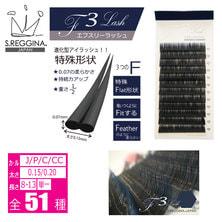 【S.REGGINA】特殊フラット形状 F3ラッシュ(ブラック)