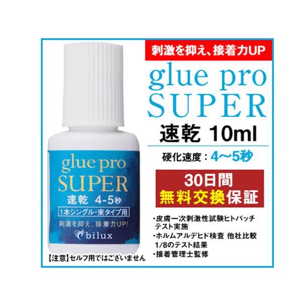 【BIJOUBEAU】グルーproSUPER[速乾]10ml 1