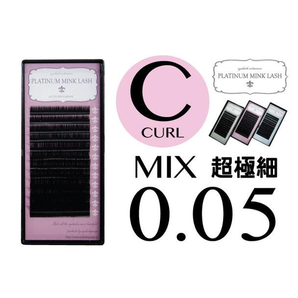 プラチナミンクラッシュ【Cカール 太さ0.05×長さMIX】 1