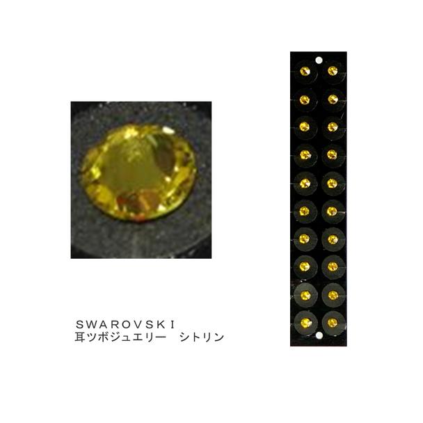 【受講者】チタン耳ツボジュエリー単品SS12  シトリン 1