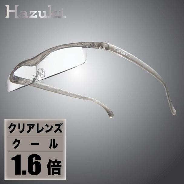 【ハズキルーペ】クリアレンズ クール 1.6倍チタンカラー 1