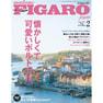 【定期購読】FIGARO japon (フィガロジャポン)[毎月20・年間12冊分]