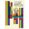 ヘアカラーに強くなる! カラフル先生の色彩学のじかん 著/黒川和夫(ZA'S)・月刊『Ocappa』編集部共同編集