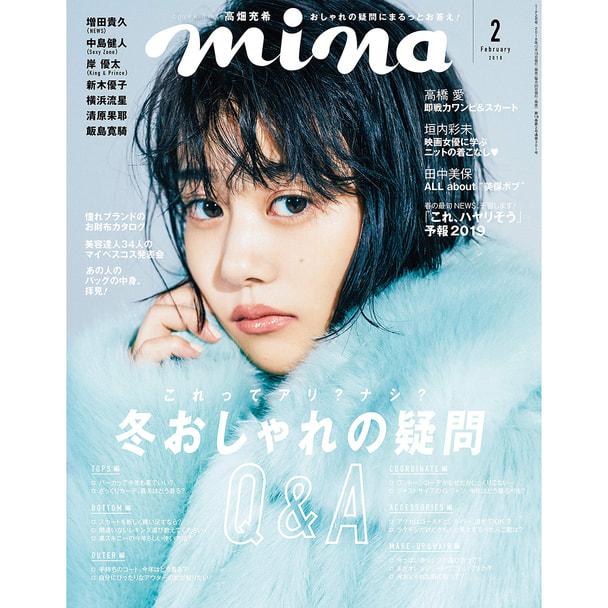 【定期購読】mina (ミーナ)[毎月20日・年間12冊分]