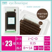 【eye Boutique】フラットラッシュmatte couture(マットクチュール)≪marron-マロン≫