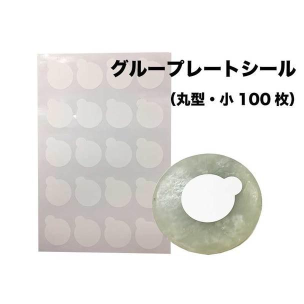 【Rich Lash】グループレートシール(丸型・小100枚) 1