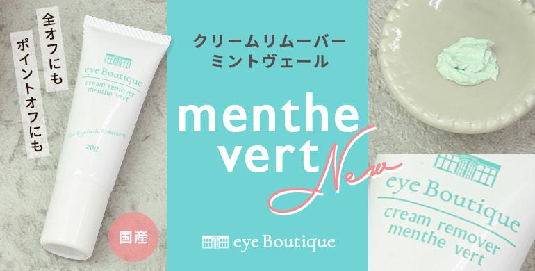 eye Boutique クリームリムーバーmenthe vert(ミントヴェール) 20g