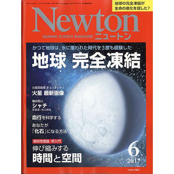 【定期購読】Newton (ニュートン) [毎月26日・年間12冊分]