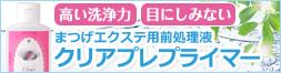 【メディカラッシュ】クリアプレプライマー(前処理剤)