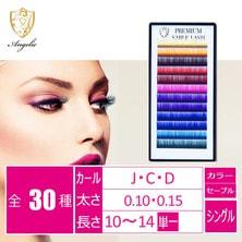 【Angelic】プレミアムセーブルシングル <カラー10色>