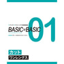BASIC OF BASIC vol.01カット[ワンレングス] 技術解説/舞床 仁・飯田健太郎(PEEK-A-BOO)