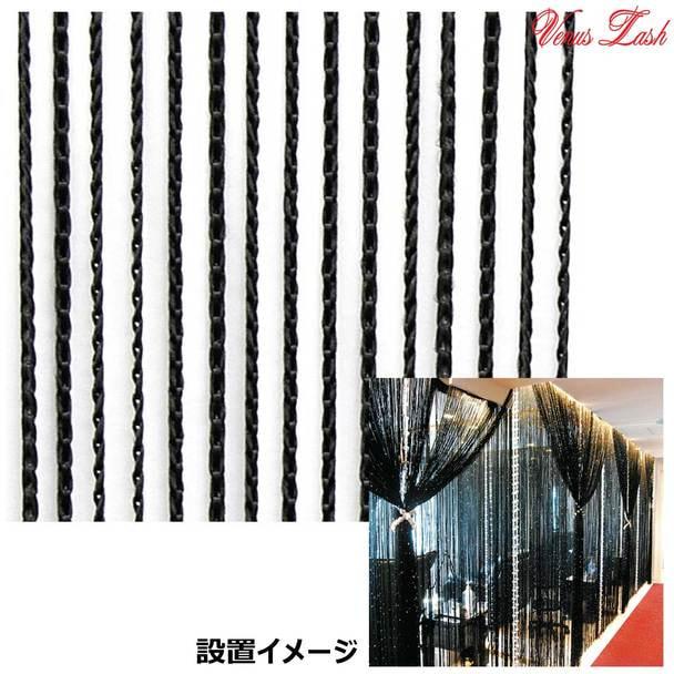 リリアンカーテンL-003(BK) 防炎加工 1