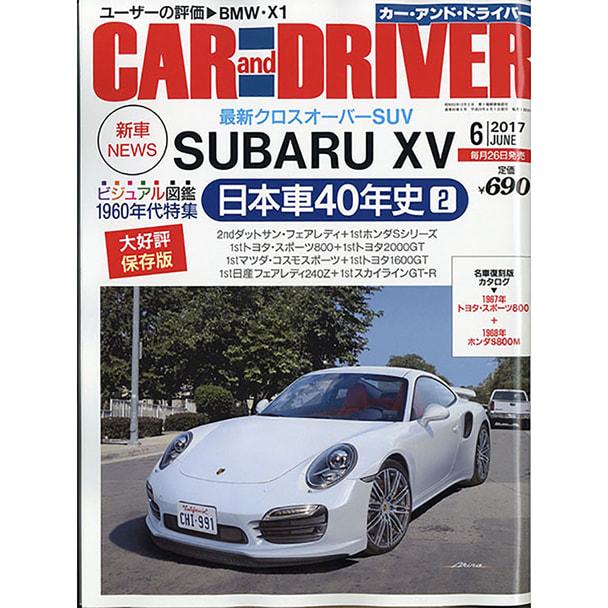 【定期購読】カー・アンド・ドライバー [毎月26日・年間12冊分]