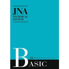 JNA テクニカルシステム ベーシック 【改定版】