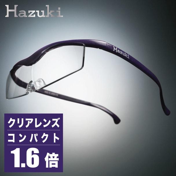 【ハズキルーペ】クリアレンズ コンパクト 1.6倍紫 1