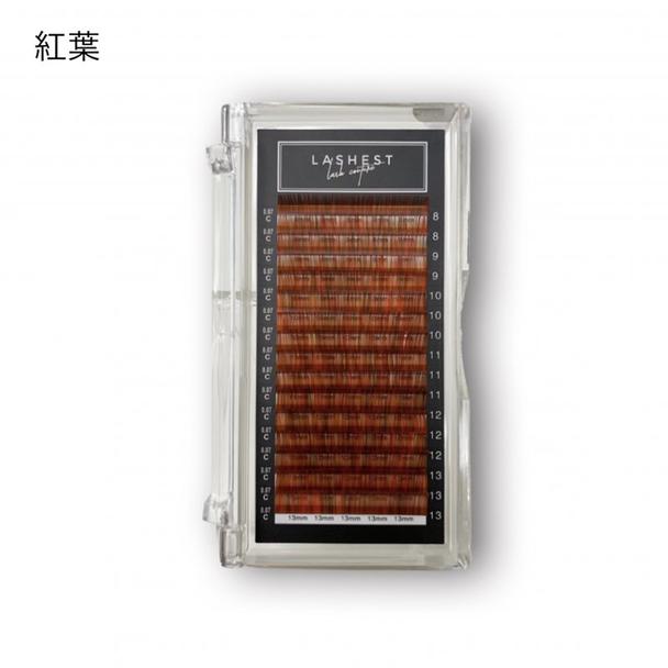 【LASHEST】ボリュームラッシュ 紅葉[Jカール太さ0.07mm長さMIX] 1