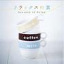 【CD】 リラックスの素
