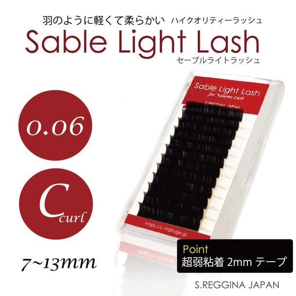 【セーブルライトラッシュ】 Cカール 太さ0.06 長さ8mm 1