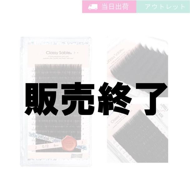 Jカール[太さ0.07][長さ9mm]クラッシーセーブル 1