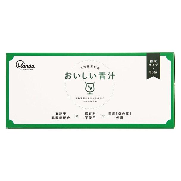 万田酵素 おいしい青汁(3g×30袋入り) 1
