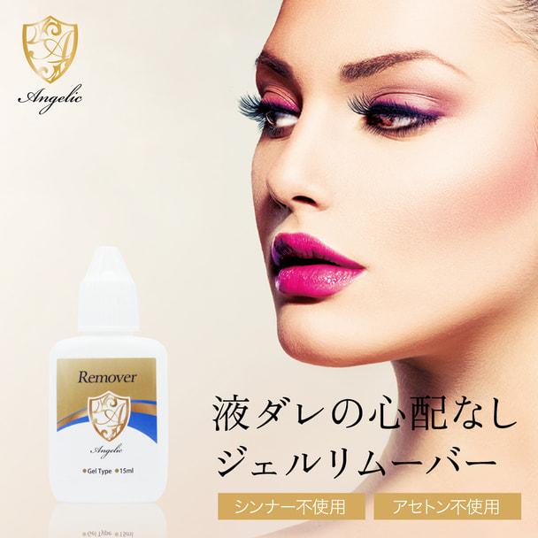 【Angelic】ジェルリムーバー 15ml  1