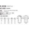 ジャケットE-3038(L)(オフホワイト) 3