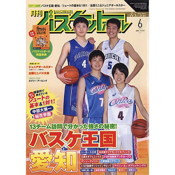 【定期購読】月刊バスケットボール [毎月25日・年間12冊分]