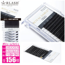 【RLASH】ROYALSABLE MATTE Dimension(極細)