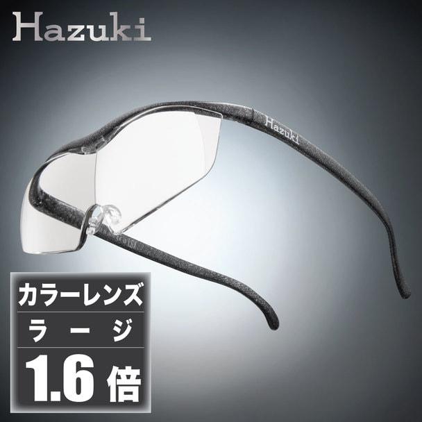 【ハズキルーペ】クリアレンズ ラージ 1.6倍 ブラックグレー 1