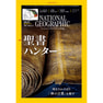 【定期購読】ナショナルジオグラフィック日本版 [毎月30日・年間12冊分]