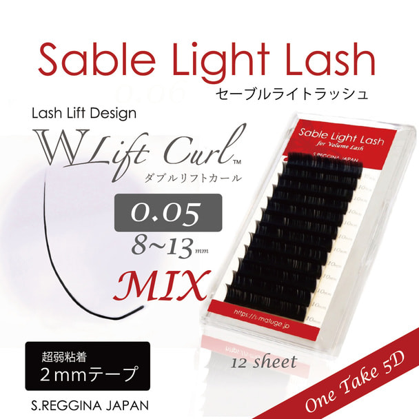 【セーブルライトラッシュ】ダブルリフトカール [太さ0.05 長さ8-13MIX] 1