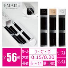 【I・MADE】フラットラッシュ