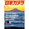【定期購読】日本カメラ [毎月20日・年間12冊分]