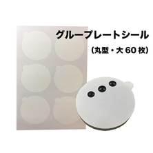 グループレートシール(丸型・大60枚)