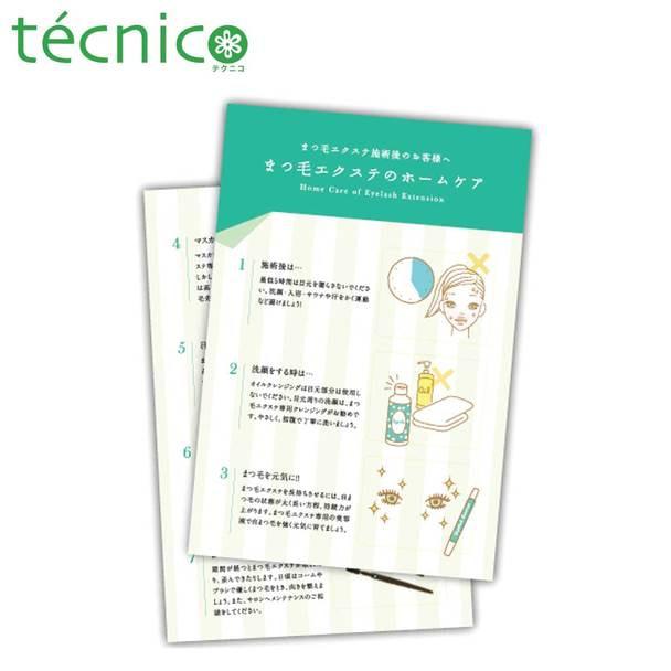 【tecnico】ホームケアカード 100枚セット 1