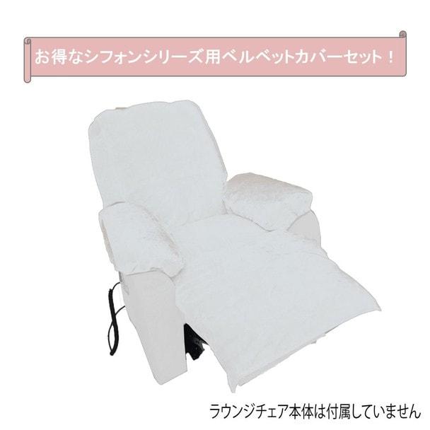 シフォンシリーズ用ベルベットカバーセット (ホワイト) 1