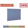 1連サンシャット (高さ120/150/180c/幅150/170/190cm/選べる4色)【日本製】