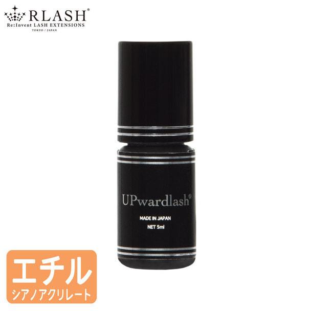 【RLASH】UPwardlashスタンダードグルー 5ml 1