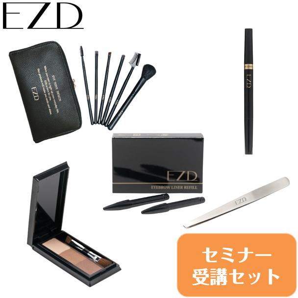 【EZD】アイブロウセミナー受講商材